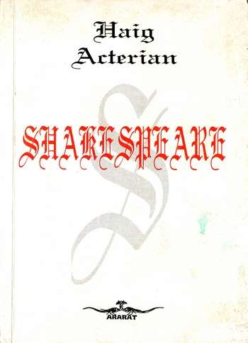 Haig Acterian - Shakespeare